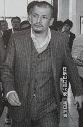 山健 組 組長