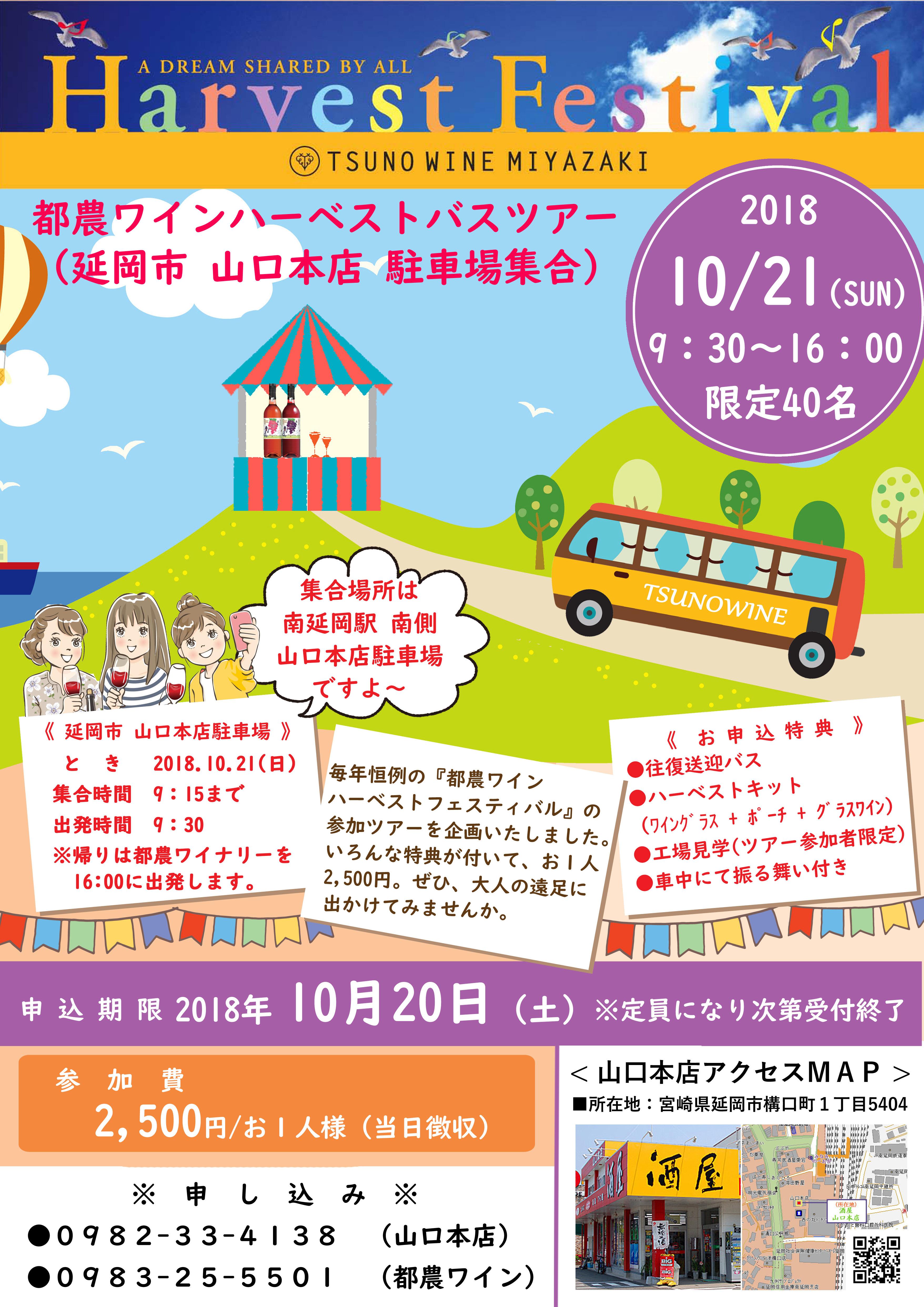 2018ハーベストツアーバス申込 (延岡発)