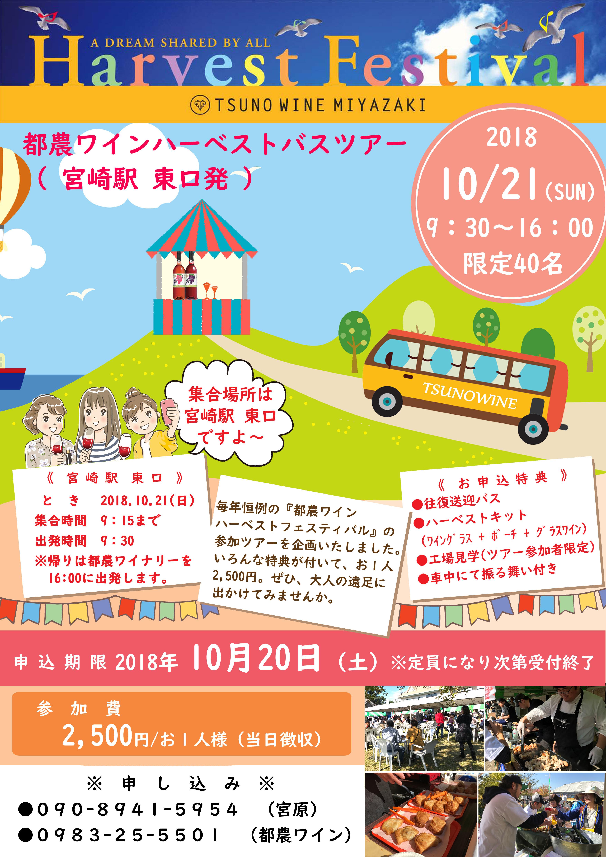 2018ハーベストツアーバス申込(宮崎発)