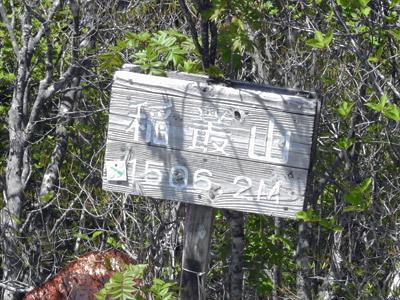 稲叢山山頂標識