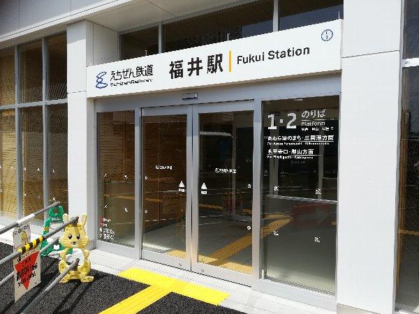echizentetsudo-fukui-002.jpg