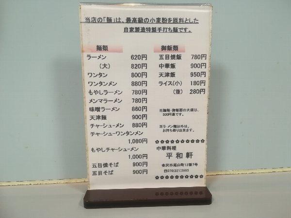 heiwaken-kanazawa-008.jpg