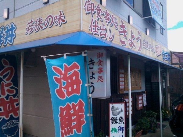 kaisenkiyou-tsuruga-023.jpg