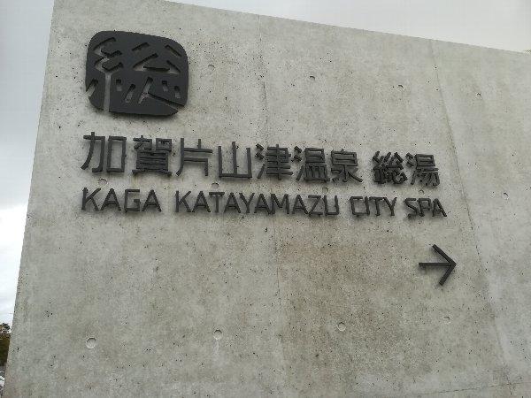 katayamazu-souyu-005.jpg