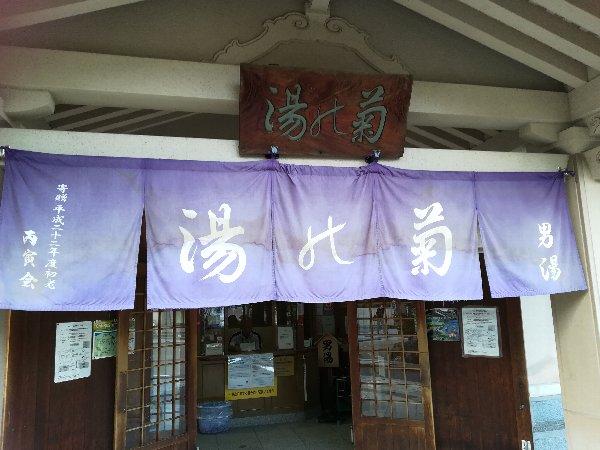 kikunoyu-yamanaka-018.jpg