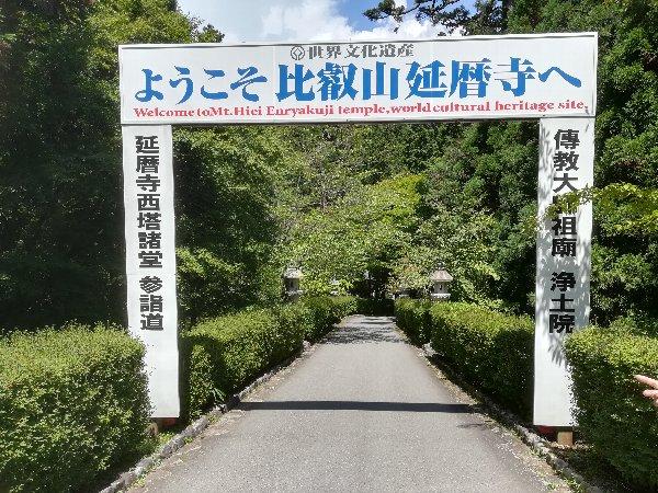 nishitou-hieizan-001.jpg