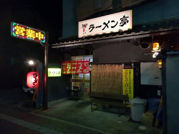 ramentei-yamashiro-001.jpg
