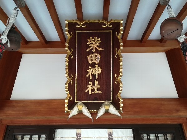 shibatajinjya-fukui-014.jpg