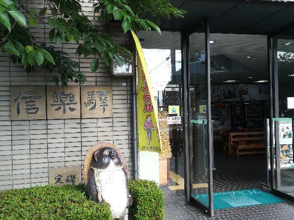 shigarakieki-shigaraki-006.jpg