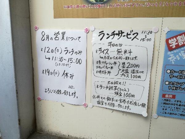 shukichiya-moriyama-002.jpg