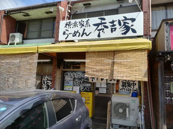 shukichiya-moriyama-018.jpg