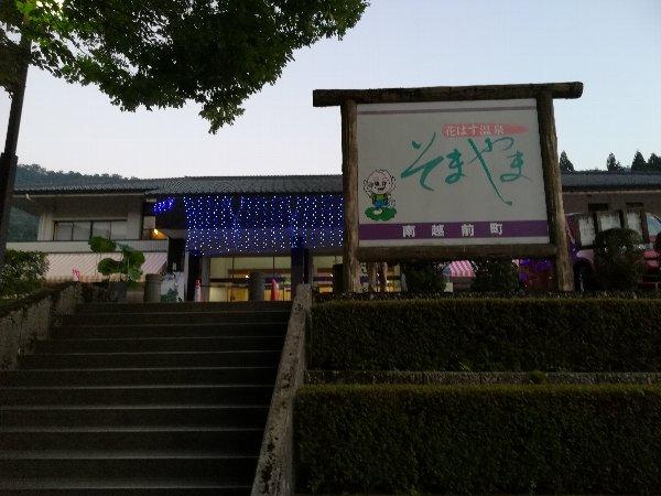 somoyamaonsen3-010.jpg