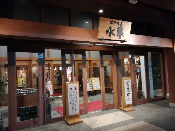 suisyun-kusatsu-006.jpg