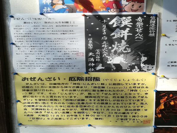 tenmangu-tsuruga-026.jpg