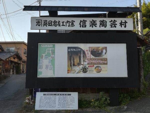 tougeimura-shigaraki-003.jpg