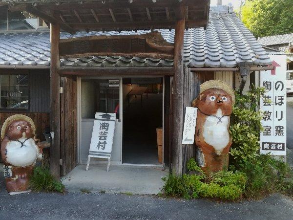 tougeimura-shigaraki-004.jpg