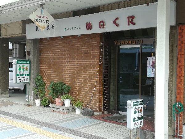 unokuni-tsuruga-018.jpg