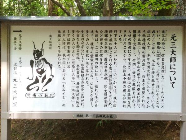 yokawa-hieizan-062.jpg