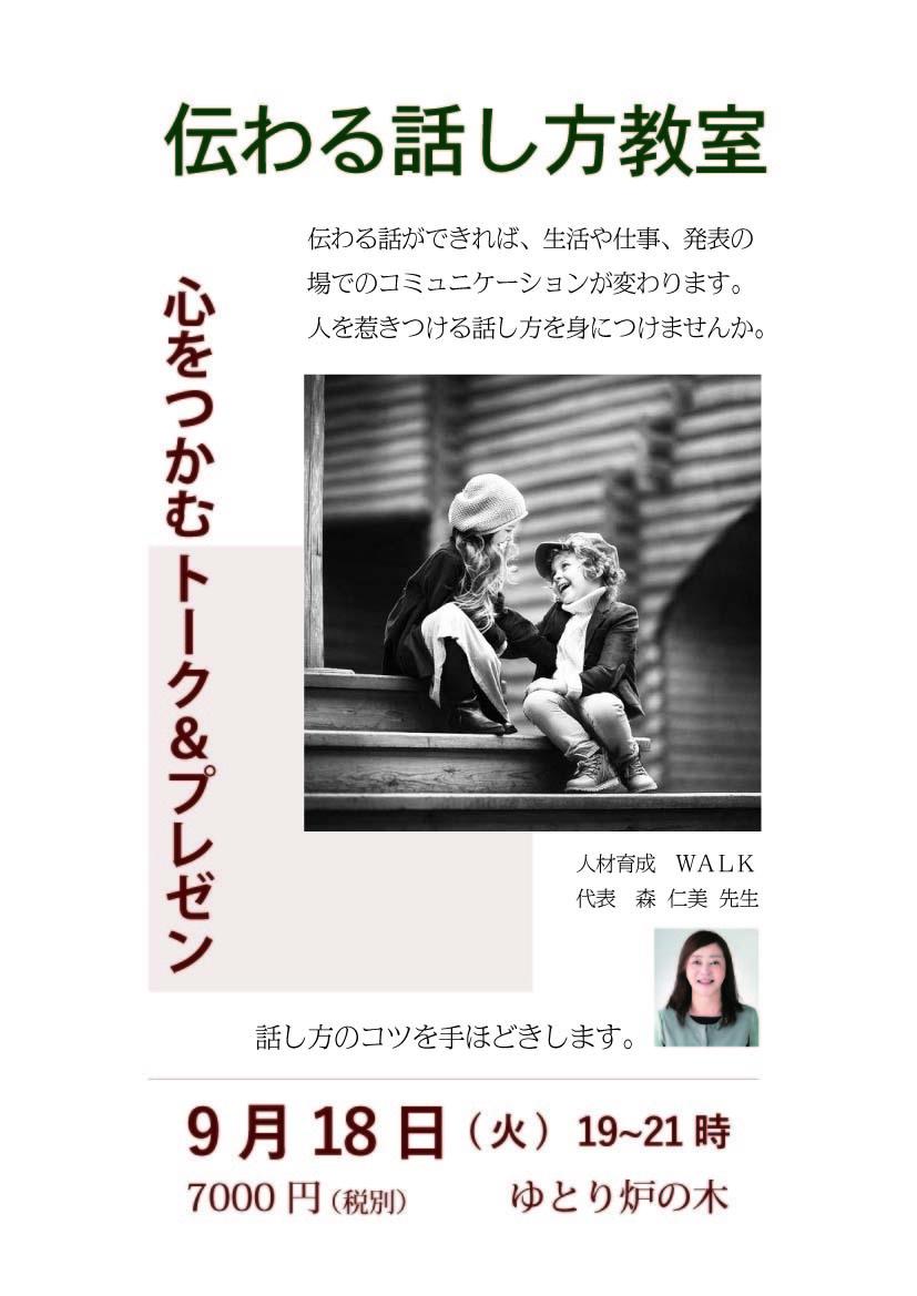伝わる話し方918A4