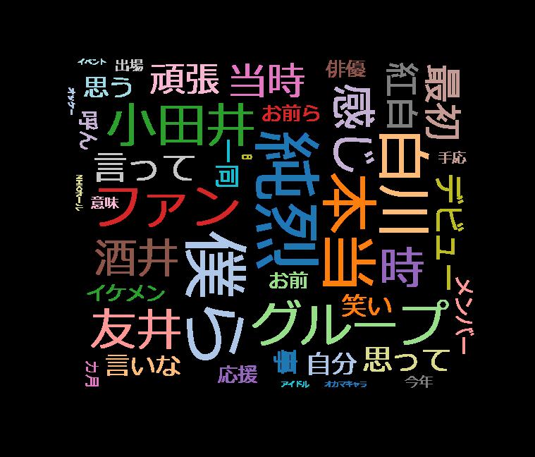ザ・インタビュー~トップランナーの肖像~ 純烈×舘野晴彦