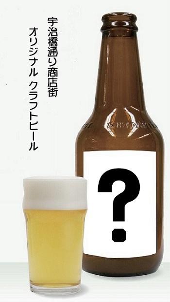 オリジナルビールイメージ