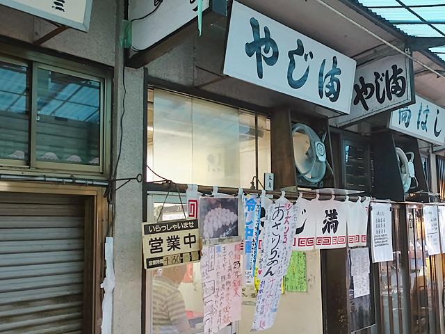 180713yajima01.jpg