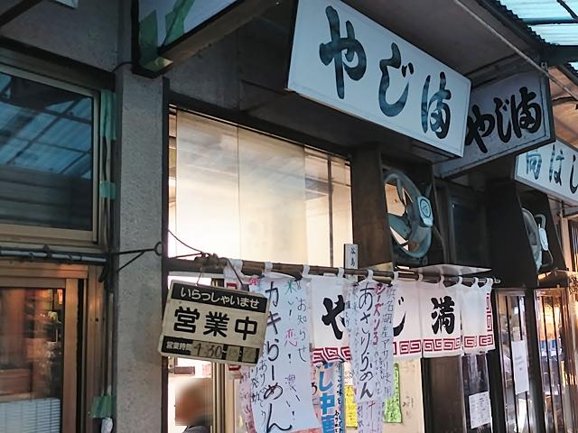 180910yajima01.jpg