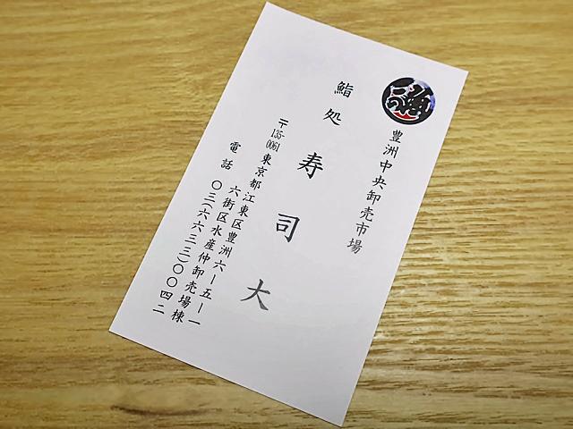 180915sushidai10.jpg