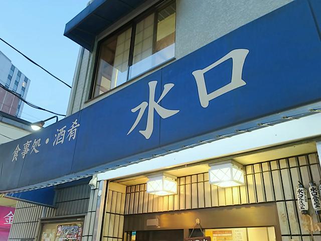 180923mizuguchi07.jpg