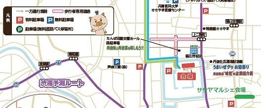 味祭り地図2017