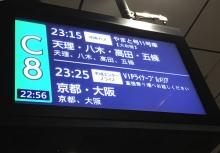 20180525バスタ新宿