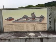 20180526山田寺1