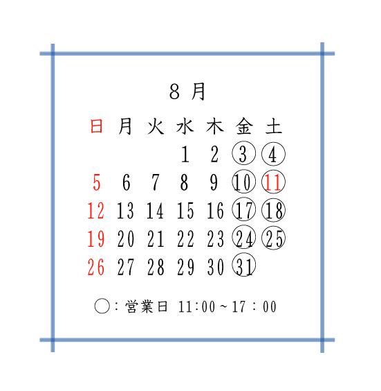 2018-営業カレンダー8月画像