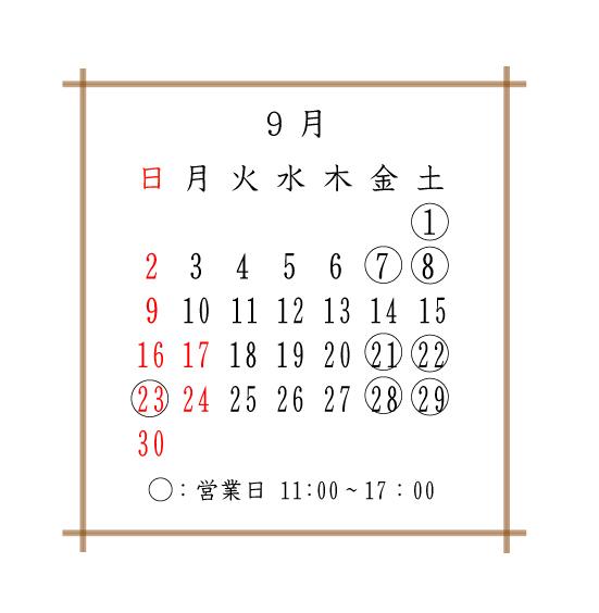 2018-営業カレンダー9月画像