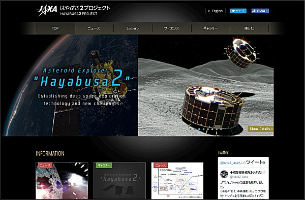 JAXAサイト