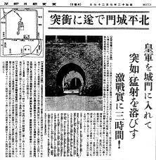 毛沢東 廊坊事件