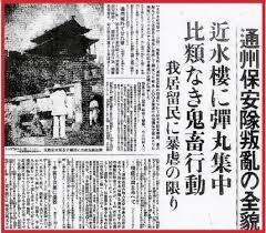 毛沢東 通州事件 東京日日新聞