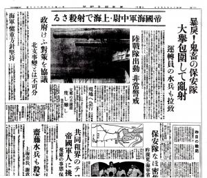 毛沢東 大山事件 東京日日新聞