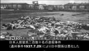 毛沢東 通州事件