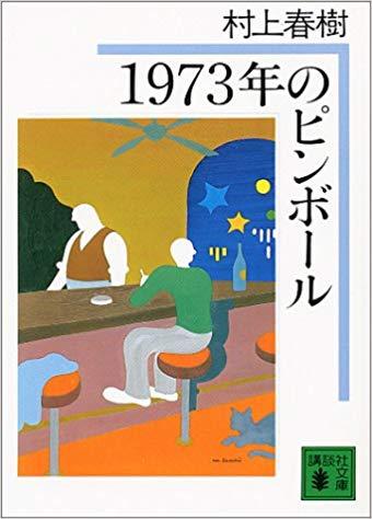 『1973年のピンボール』  村上春樹/著