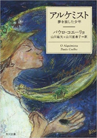 「アルケミスト 夢を旅した少年」  パウロ・コエーリョ/著  山川絋矢+山川亜希子/訳