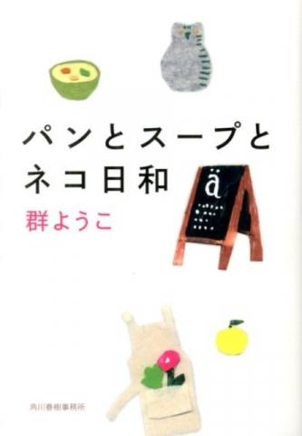 「パンとスープとネコ日和」  群ようこ/著