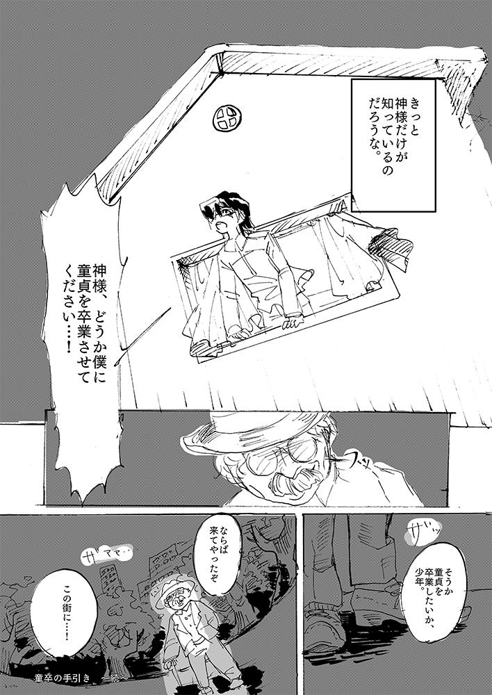 童卒1_4 のコピー