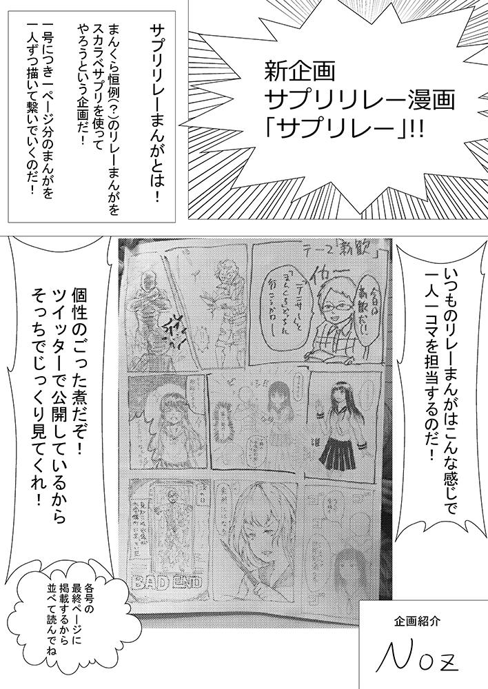 サプリリレー紹介 のコピー