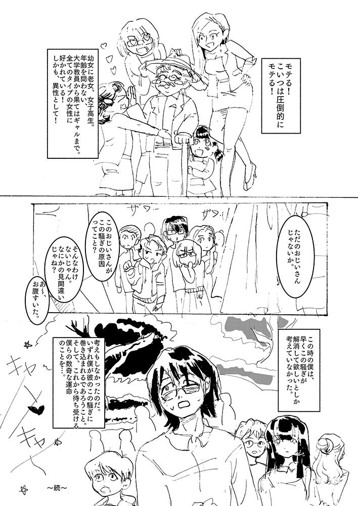 童卒2_6(差し替え)