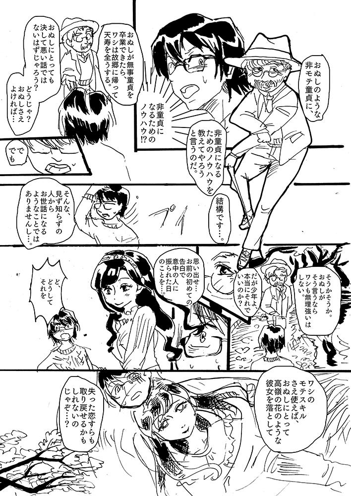 童卒5_4