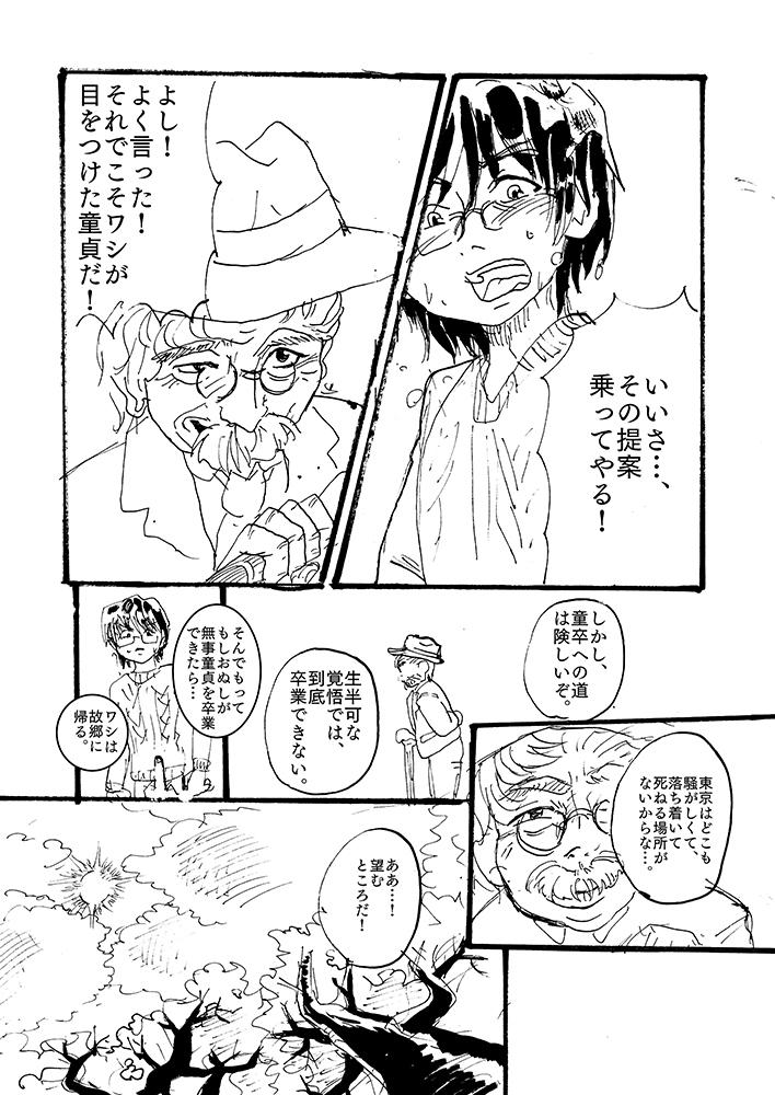 童卒5_6(差し替え)