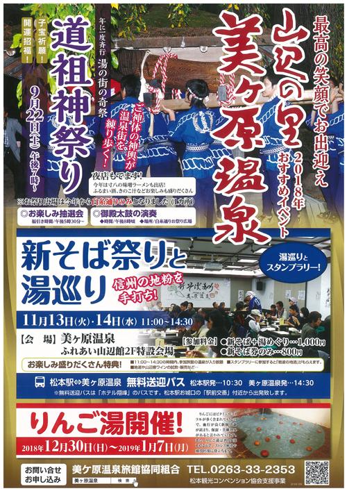秋組合イベント2018
