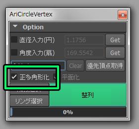 AriCircleVertex032.jpg
