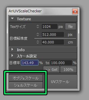 AriUvScaleChecker46.jpg